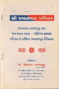 Jamnaavadaa Parivar