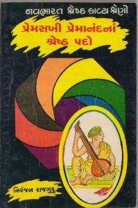Bhakta kavi Pramanand ni shreshth Rachnao