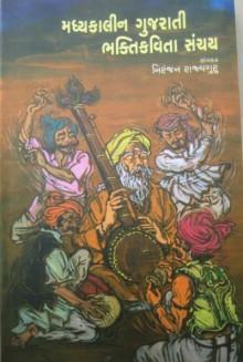 Madhyakalin Gujarati Bhakti Kvita Sanchay 'મધ્યકાલીન ગુજરાતી ભક્તિકવિતા સંચય'