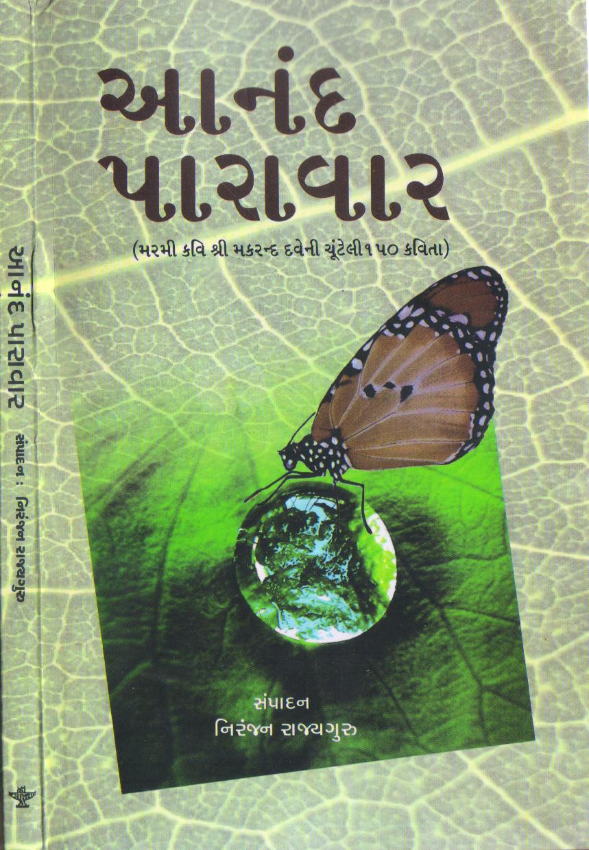 Aanad Paravar 'આનંદ પારાવાર'